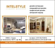 Дизайн интерьеров,  ландшафтный дизайн