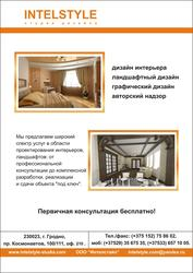 Дизайн интерьера , ландшафтный дизайн,  проектирование в Гродно