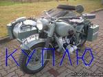 # Куплю мотоцикл Хонда, Ямаха, Минск, Лидер, Иж, Яву, Урал или мопед ,  скутер