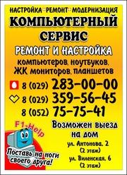 Компьютерный Сервис Гродно