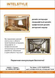 Дизайн интерьера , ландшафтный дизайн,  проектирование.