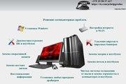 Установка Windows XP/7/8/10 Гарантия! Ремонт ПК и ноутов. Без выходных
