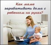 Работа для мам в декрете,  домохозяек,  подработка