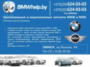 Лицензионные и оригинальные запчасти BMW и MINI в Гродно.