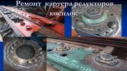 Ремонт корпуса редуктора косилок,  ворошилок,  граблей