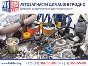 Автозапчасти для Audi (Ауди) в Гродно.