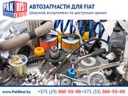 Автозапчасти в Гродно для Fiat (Фиат).