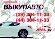 Купим ваш автомобиль (иномарку) СРОЧНО! В Гродно и области