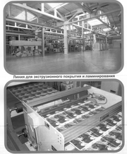 комплект технологического оборудования итальянской компании