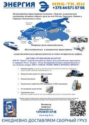 Перевозки сборных грузов РБ,  РФ,  Казахстан