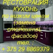 Изготовление и реставрация кухонь