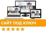 Создание сайтов для увеличения продаж