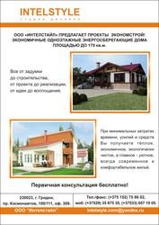ООО «ИНТЕЛСТАЙЛ» ПРЕДЛАГАЕТ ПРОЕКТЫ ЭКОНОМСТРОЙ!